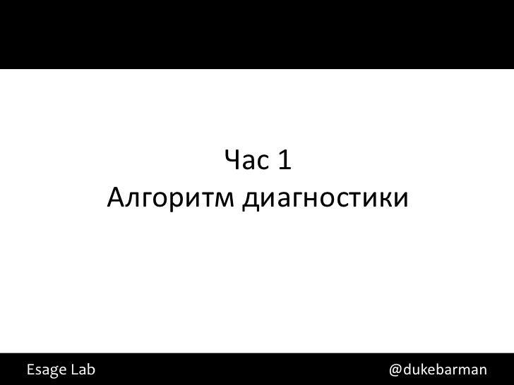 Час 1            Алгоритм диагностикиEsage Lab                     @dukebarman