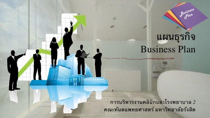 แผนธุรกิจ              Business Plan  การบริหารงานคลินิกและโรงพยาบาล 2คณะทันตแพทยศาสตร์ มหาวิทยาลัยรังสิต
