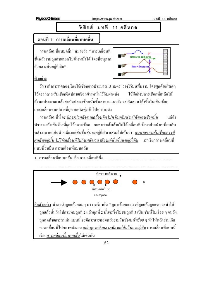 Physics Online III                                      http://www.pec9.com                                             บท...