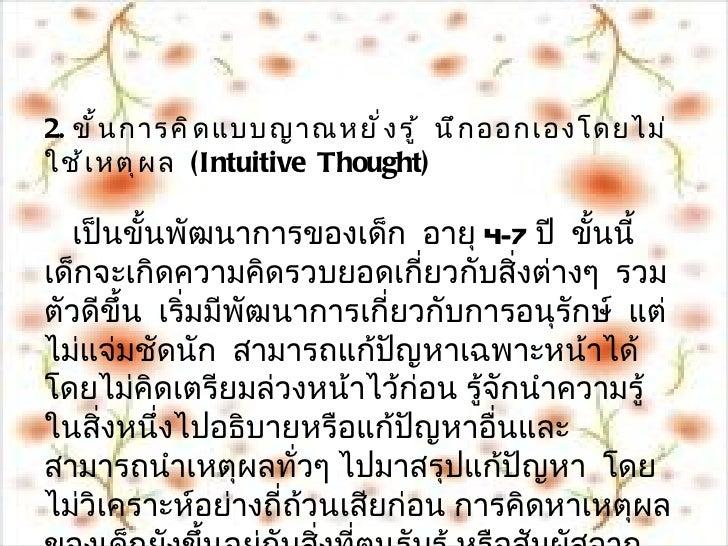 2. ขั ้ น การคิ ด แบบญาณหยั ่ ง รู ้ นึ ก ออกเองโดยไม่ใช้ เ หตุ ผ ล (Intuitive Thought)   เป็นขั้นพัฒนาการของเด็ก อายุ 4-7...