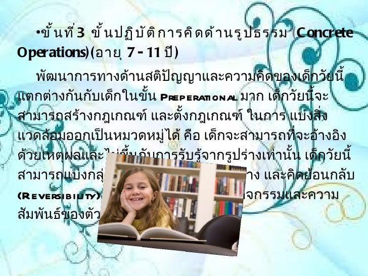 •ขั ้ น ที ่ 3 ขั ้ น ปฏิ บ ั ต ิ ก ารคิ ด ด้ า นรู ป ธรรม (C oncreteOperations)( อายุ 7 - 11 ปี )   พัฒนาการทางด้านสติปัญ...