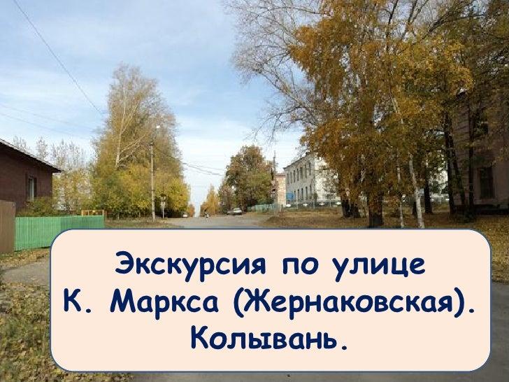 Экскурсия по улицеК. Маркса (Жернаковская).       Колывань.