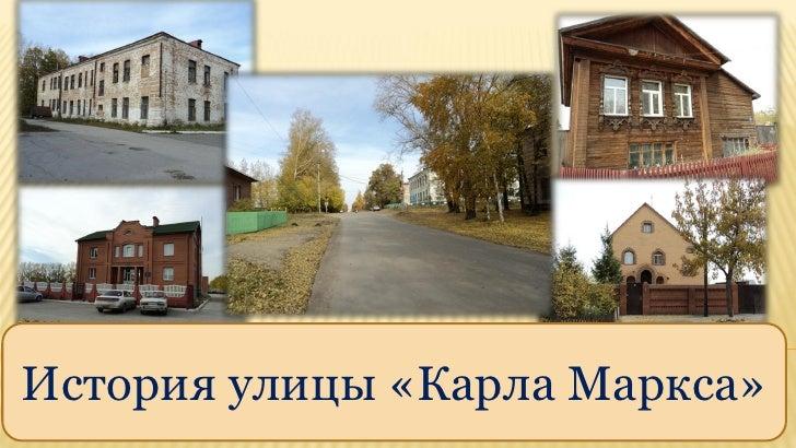 История улицы «Карла Маркса»
