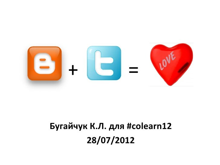 +             =Бугайчук К.Л. для #colearn12        28/07/2012