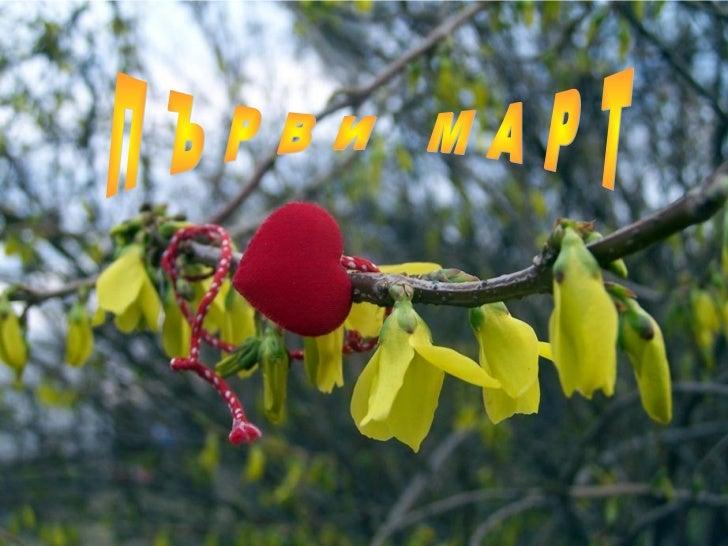 В народния светоглед БабаМарта е митологичнаперсонификация на месецМарт и на пролетта. Споредпреданието тя е сестра наГоля...