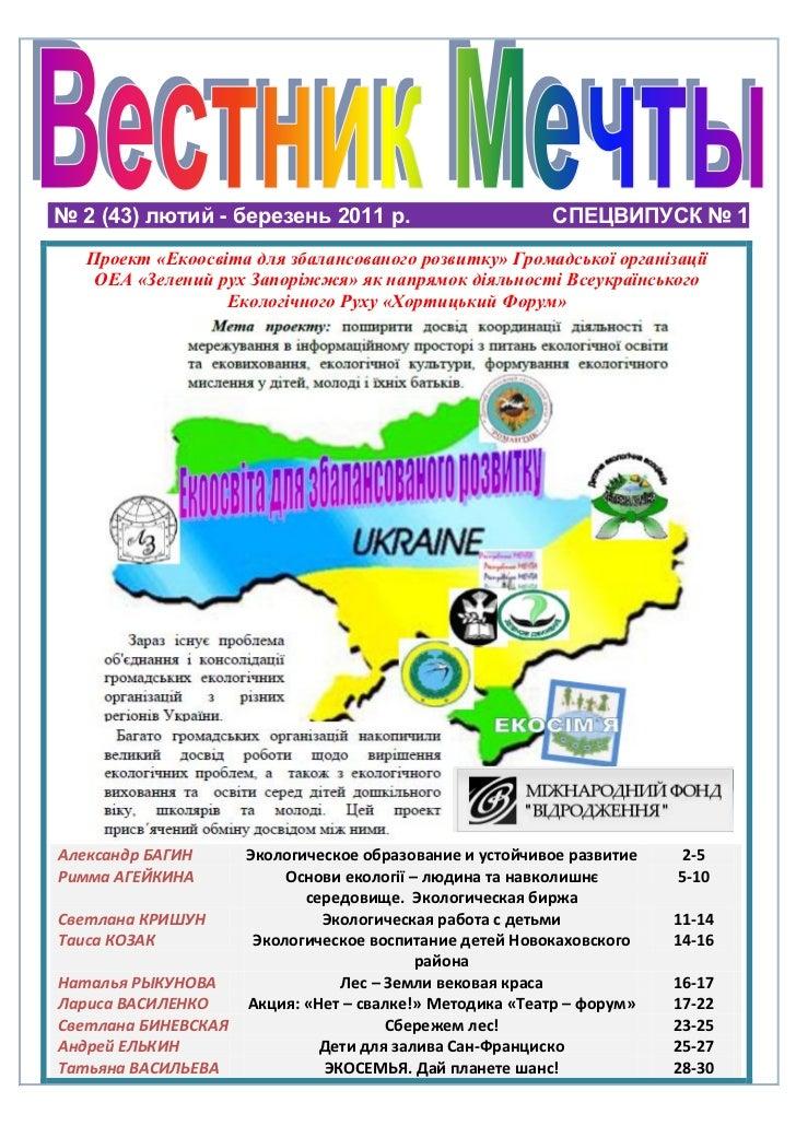 № 2 (43) лютий - березень 2011 р.                        СПЕЦВИПУСК № 1   Проект «Екоосвіта для збалансованого розвитку» Г...