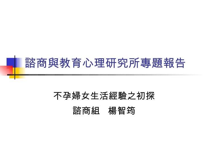 諮商與教育心理研究所專題報告 不孕婦女生活經驗之初探 諮商組  楊智筠