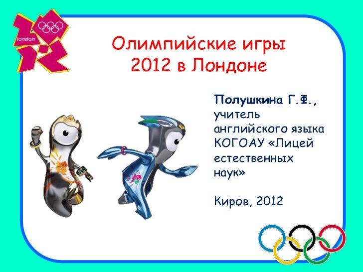 Реферат олимпийские игры 2012 3955