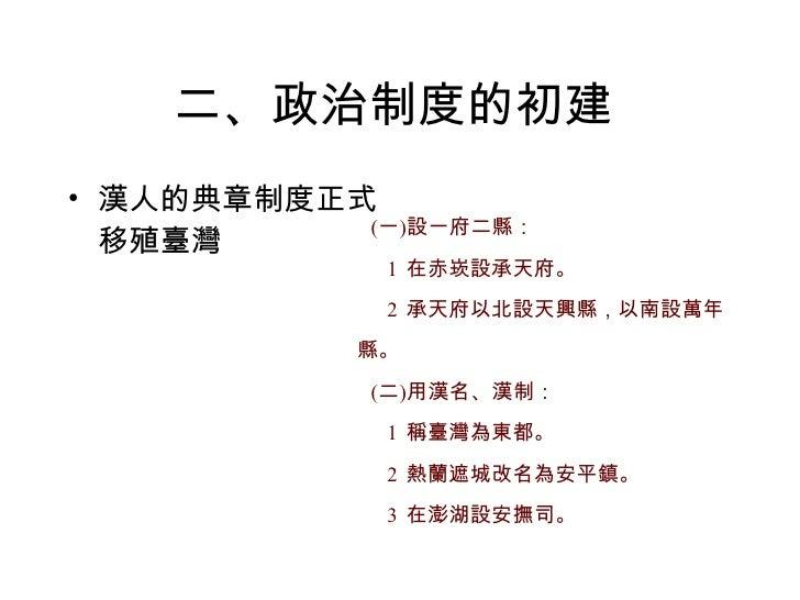 二、政治制度的初建  <ul><li>漢人的典章制度正式移殖臺灣  </li></ul>
