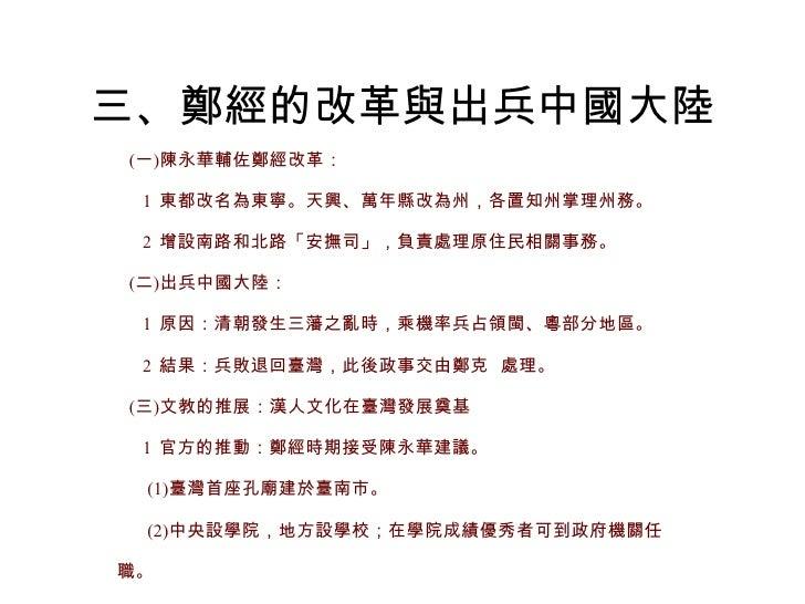 三、鄭經的改革與出兵中國大陸