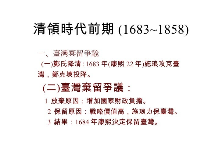 清領時代前期 (1683~1858)