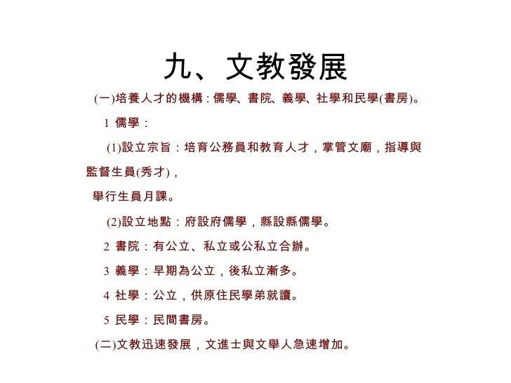 九、文教發展