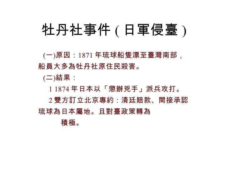 牡丹社事件 ( 日軍侵臺 )