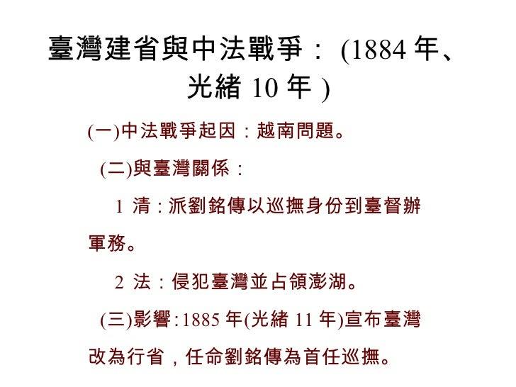 臺灣建省與中法戰爭: (1884 年、光緒 10 年 )
