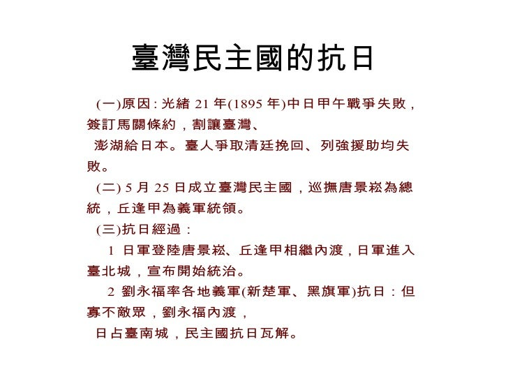 臺灣民主國的抗日