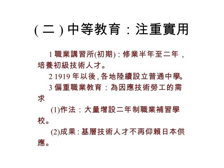 ( 二 ) 中等教育:注重實用