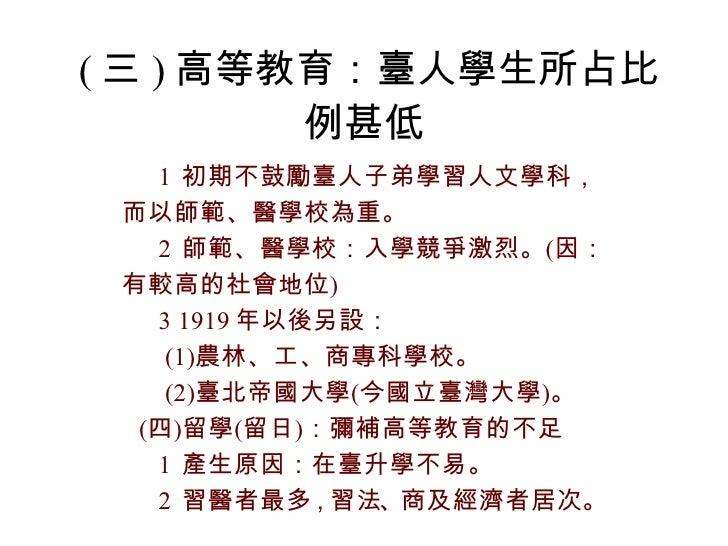 ( 三 ) 高等教育:臺人學生所占比例甚低