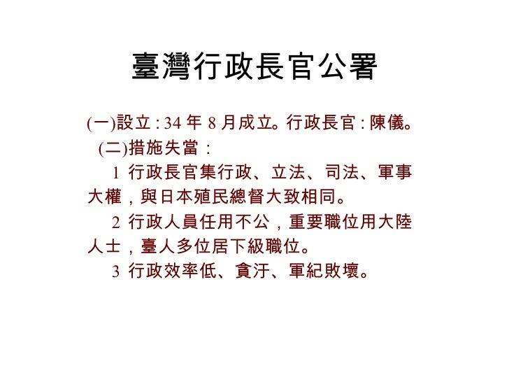 臺灣行政長官公署
