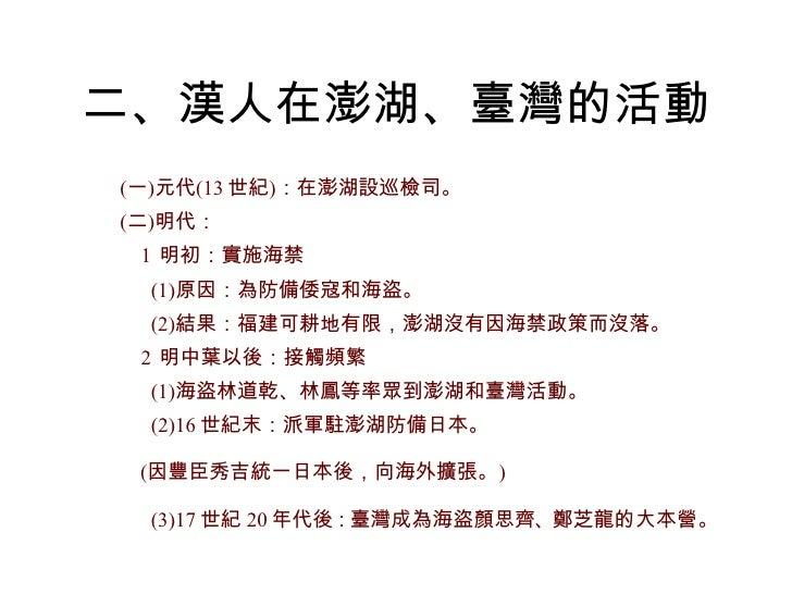 二、漢人在澎湖、臺灣的活動