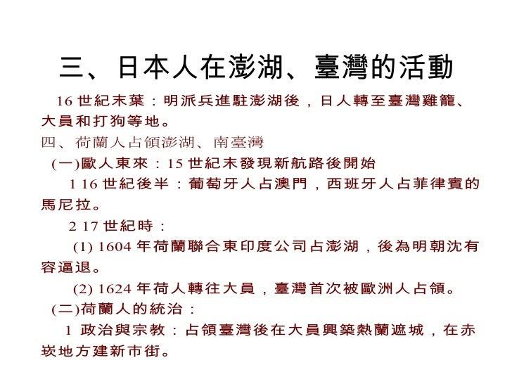 三、日本人在澎湖、臺灣的活動