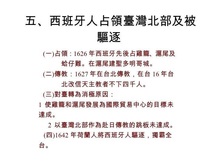 五、西班牙人占領臺灣北部及被驅逐
