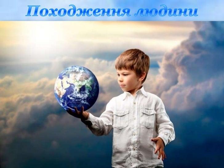 У найзагальнішому розумінні термін ―людина‖ вказує на належність до людського роду– вищої сходинки живої природи на нашій ...