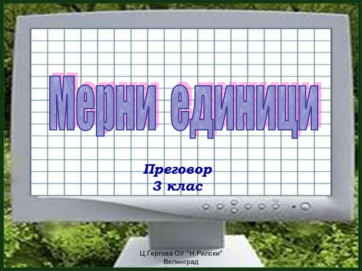 "Преговор 3 класЦ.Гергова ОУ ""Н.Рилски""       Велинград"