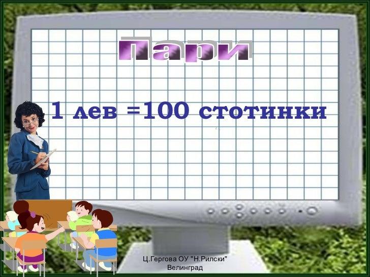"1 лев =100 стотинки      Ц.Гергова ОУ ""Н.Рилски""             Велинград"