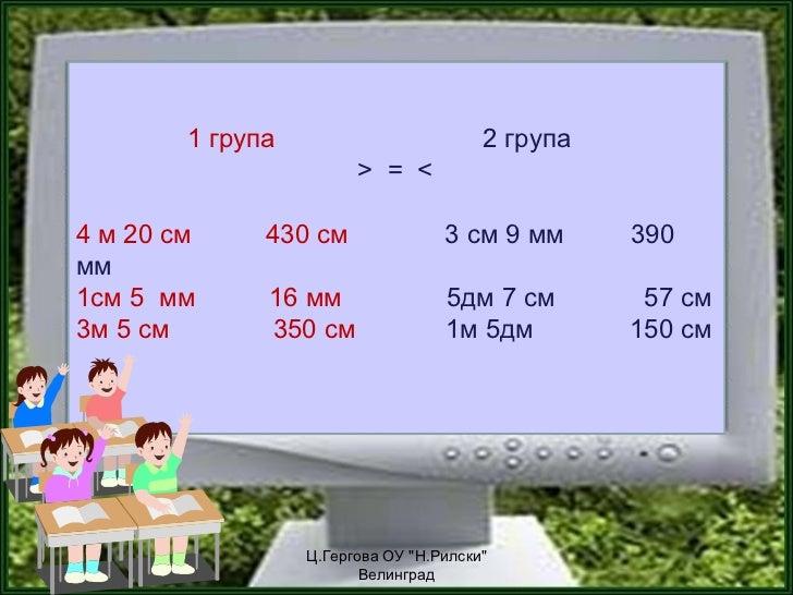 1 група                         2 група                        > = <4 м 20 см     430 см               3 см 9 мм      390м...