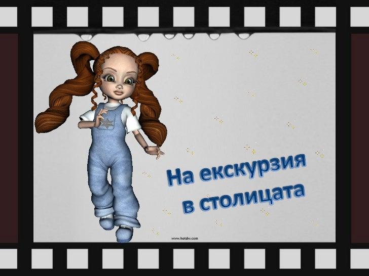 София        Любимец