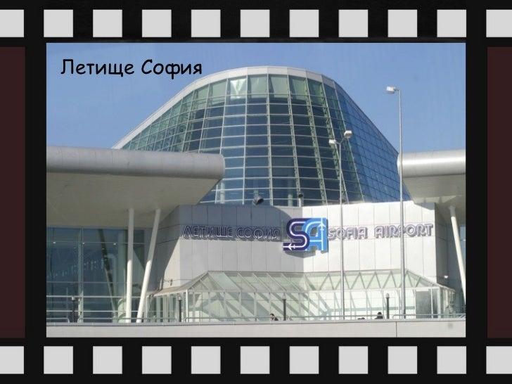 Народното събрание на Република България    е държавният орган, който упражнявазаконодателната власт в Република България....