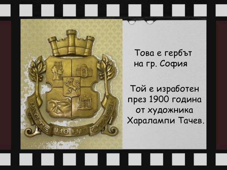 """Образът на покровителката         Античната църква   на Улпия Сердика,                """"Света София"""",      богинята Тюхе   ..."""