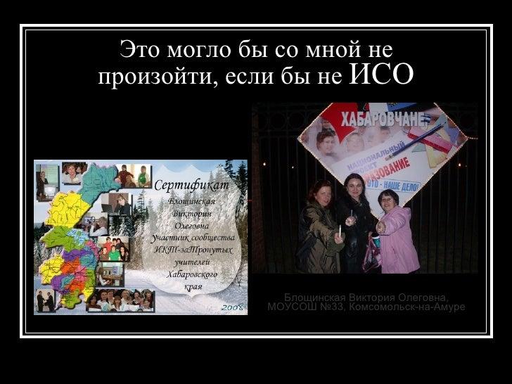 Это могло бы со мной не произойти, если бы не  ИСО Блощинская Виктория Олеговна, МОУСОШ №33, Комсомольск-на-Амуре