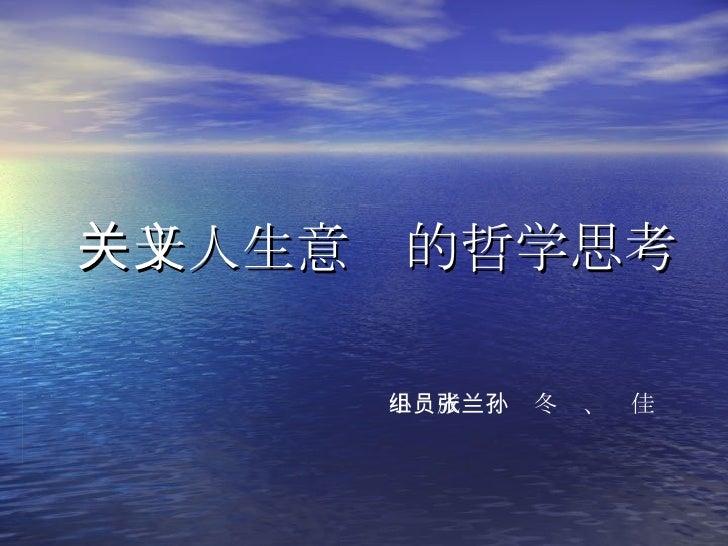 关于人生意义的哲学思考 小组成员:张冬兰、孙佳