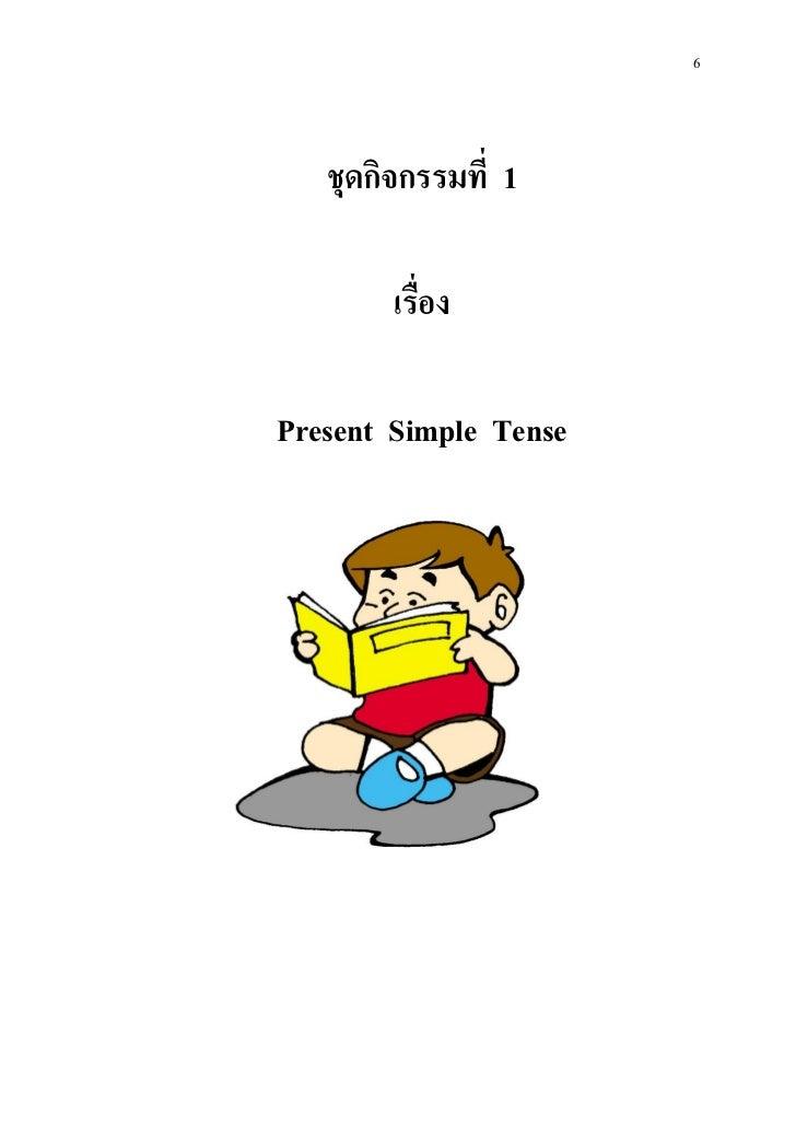 6   ชุดกิจกรรมที่ 1        เรื่องPresent Simple Tense