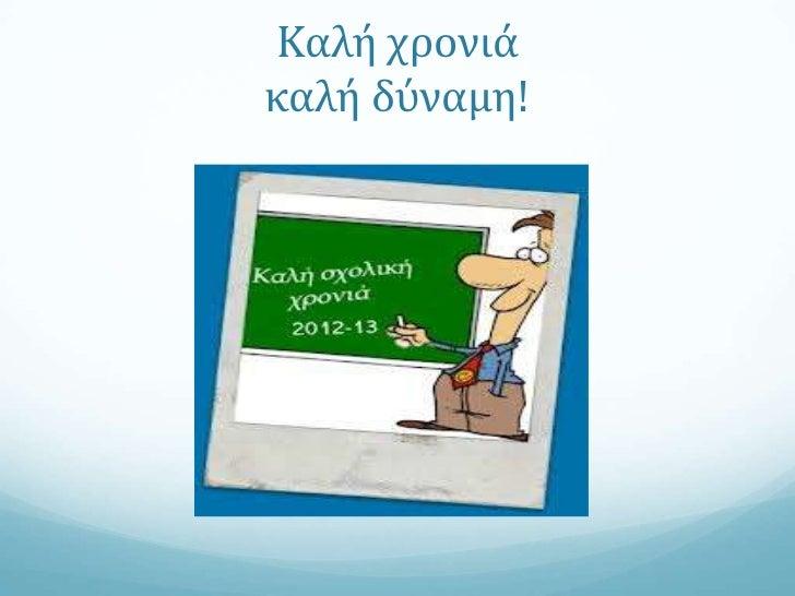 1 ενημερωση γονέων Slide 3