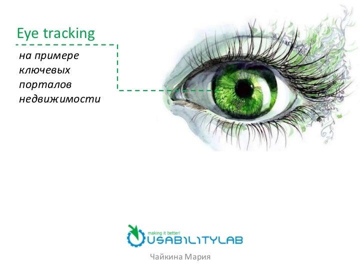 Eye trackingна примереключевыхпорталовнедвижимости               Чайкина Мария