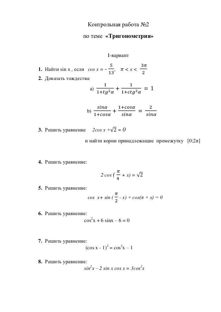 тригонометрия в Контрольная работа №2 по теме Тригонометрия