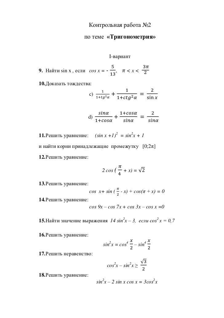 тригонометрия в Контрольная работа
