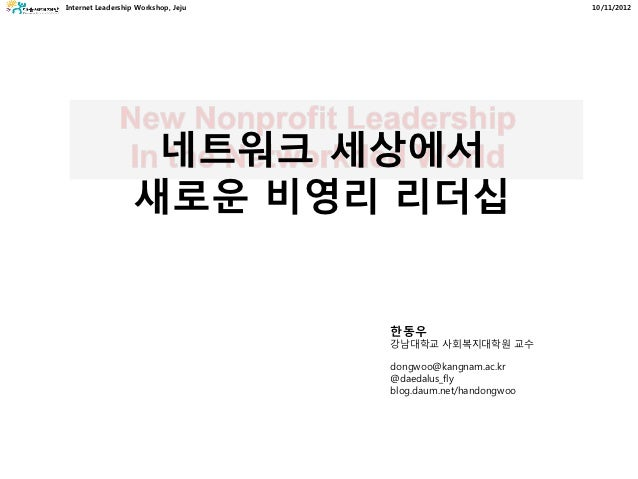 Internet Leadership Workshop, Jeju                              10/11/2012                   네트워크 세상에서                  새로...
