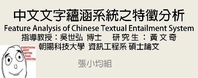中文文字蘊涵系統之特徵分析