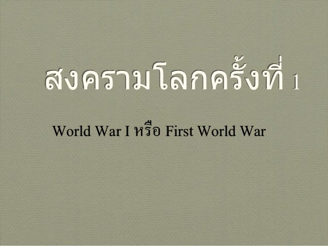 สงครามโลกครั้งที่ 1World War I หรือ First World War