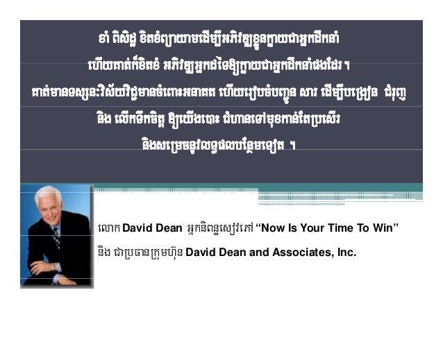 "elak David Dean GñkniBnæesovePA ""Now Is Your Time To Win""nig CaRbFanRkumh'un David Dean and Associates, Inc."