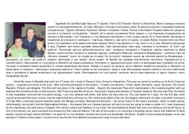 """Здравей! Аз съм Мустафа Урал на 17 години. Уча в СОУ""""Панайот Волов"""" гр.Каспичан. Моето училище спечели                    ..."""