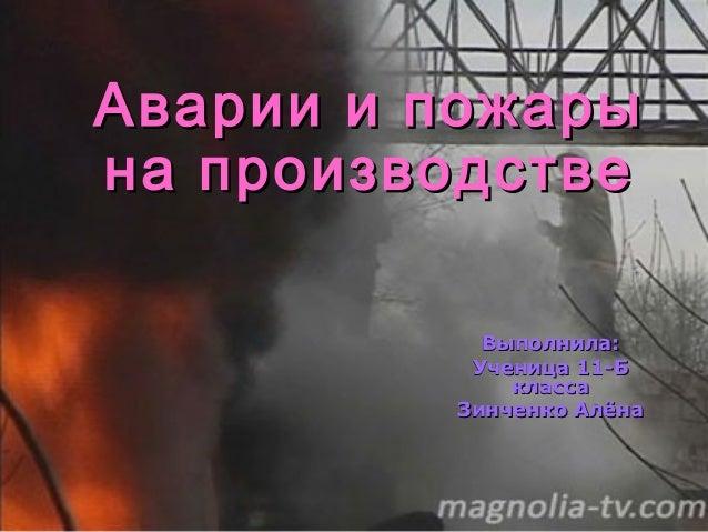 пожары на конвейерах