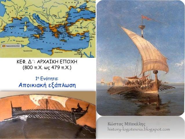 ΚΕΦ. Δ΄: ΑΡΧΑΪΚΗ ΕΠΟΧΗ  (800 π.Χ. ως 479 π.Χ.)  1η Ενότητα:  Αποικιακή εξάπλωση  Κώστας Μπακάλης  history-logotexnia.blogs...