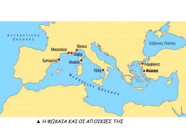 ▲ Η Μασσαλία όπ ως είναι σήμερα. Η Μασσαλία συνέχισε να είναι  σημαντική π όλη της π εριοχής για π ολλούς αιώνες. Σήμερα ε...