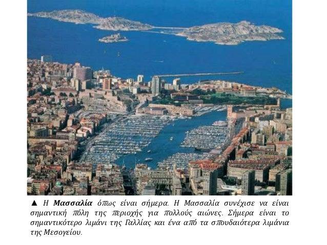 ▲ Γιατί, κατά τη γνώμη σου, η  απ οικία είχεπ άντα στενή σχέση  με τη μητρόπ ολη; Οι Έλληνες  μετανάστες σήμερα τι σχέση  ...