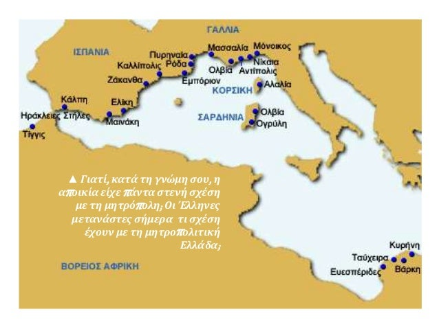 Μεσόγειος και Εύξεινος Πόντος πλημμύρισαν από εγκαταστάσεις Ελλήνων.  Έλληνες στην Κάτω Ιταλία: Το πλήθος των αποικιών συν...
