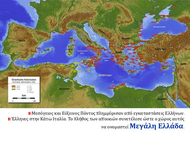 ▲ http:// commons. wikimedia.org /wiki/File %3  Ancient_Greek_Colonies_in_Magna_Grecia
